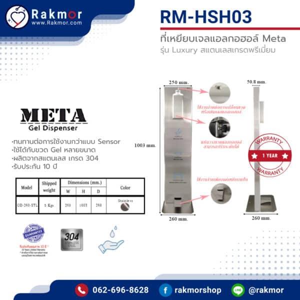 ที่เหยียบเจลแอลกอฮอล์ Meta รุ่น Luxury สแตนเลสเกรดพรีเมี่ยม รหัส RM-HSH03