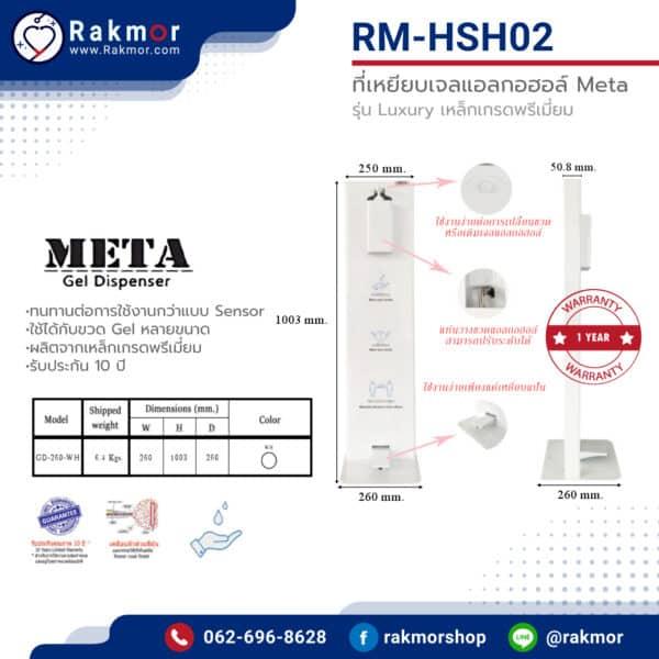 ที่เหยียบเจลแอลกอฮอล์ Meta รุ่น Luxury เหล็กเกรดพรีเมี่ยม รหัส RM-HSH02