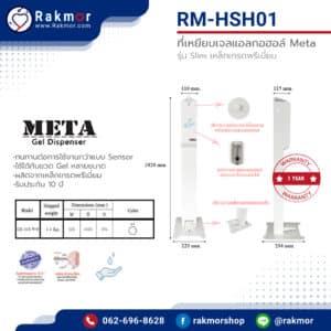 ที่เหยียบเจลแอลกอฮอล์ Meta รุ่น Slim เหล็กเกรดพรีเมี่ยม รหัส RM-HSH01