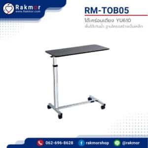 โต๊ะคร่อมเตียง Yuwell YU610
