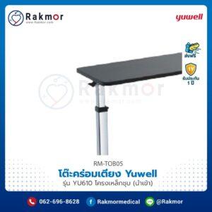 โต๊ะคร่อมเตียง Yuwell รุ่น YU610