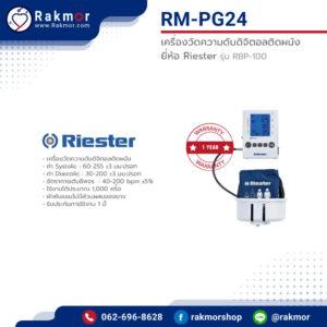 เครื่องวัดความดันดิจิตอลติดผนัง ยี่ห้อ Riester รุ่น RBP-100