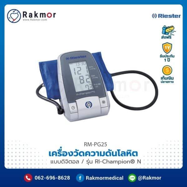 เครื่องวัดความดันดิจิตอล Riester รุ่น RI-Champion® N