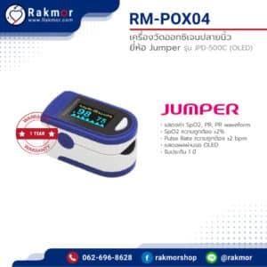 เครื่องวัดออกซิเจนปลายนิ้ว ยี่ห้อ Jumper รุ่น JPD-500C (OLED)