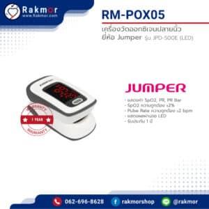 เครื่องวัดออกซิเจนปลายนิ้ว ยี่ห้อ Jumper รุ่น JPD-500E (LED)