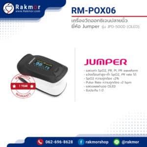 เครื่องวัดออกซิเจนปลายนิ้ว ยี่ห้อ Jumper รุ่น JPD-500D (OLED)