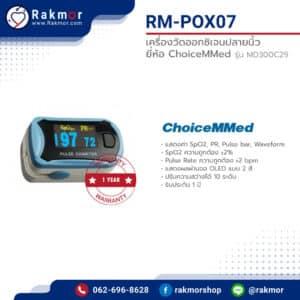 เครื่องวัดออกซิเจนปลายนิ้ว ยี่ห้อ ChoiceMMed รุ่น MD300C29