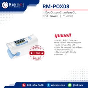 เครื่องวัดออกซิเจนปลายนิ้ว ยี่ห้อ Yuwell รุ่น Y-YX302