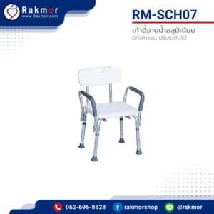 เก้าอี้อาบน้ำอลูมิเนียม มีที่พักแขน ปรับระดับได้
