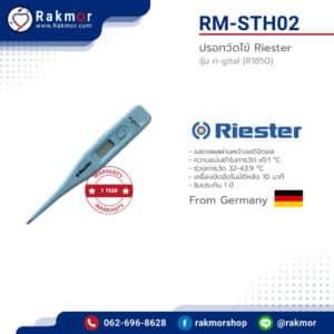 ปรอทวัดไข้ Riester รุ่น ri-gital (R1850)