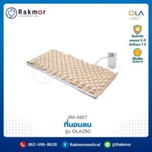 ที่นอนลมแบบรังผึ้ง OLA รุ่น OLA250
