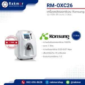 เครื่องผลิตออกซิเจน Konsung รุ่น KSN-3N ขนาด 3 ลิตร