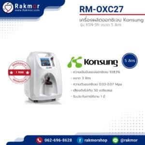 เครื่องผลิตออกซิเจน Konsung รุ่น KSN-5N ขนาด 5 ลิตร