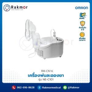 เครื่องพ่นละอองยา Omron รุ่น NE-C101