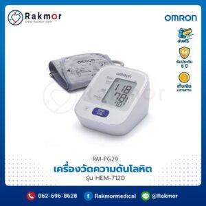 เครื่องวัดความดันดิจิตอล Omron รุ่น HEM-7120