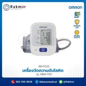เครื่องวัดความดันดิจิตอล Omron รุ่น HEM-7121