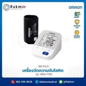 เครื่องวัดความดันดิจิตอล Omron รุ่น HEM-7156