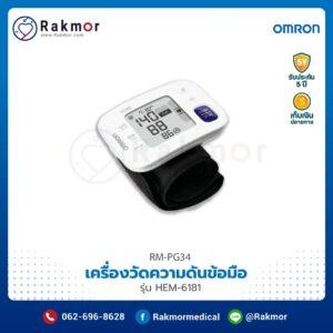 เครื่องวัดความดันโลหิต ข้อมือ Omron รุ่น HEM-6181