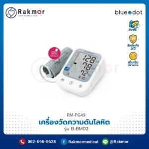 เครื่องวัดความดันโลหิตดิจิตอล Bluedot รุ่น B-BM02