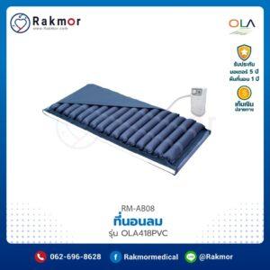 ที่นอนลมแบบลอน OLA รุ่น OLA418PVC