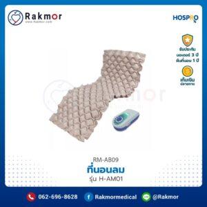 ที่นอนลมแบบลอน Hospro รุ่น H-AM01