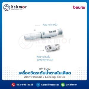 ปากกาเจาะเลือด Beurer รุ่น GL44 white
