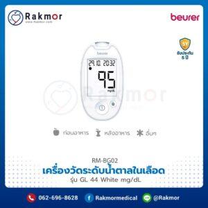 เครื่องตรวจน้ำตาลในเลือด Beurer รุ่น GL44 white