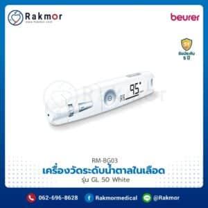 เครื่องตรวจน้ำตาลในเลือด Beurer รุ่น GL50 white