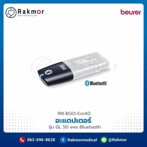 อะแดปเตอร์ Beurer รุ่น GL50 evo Bluetooth