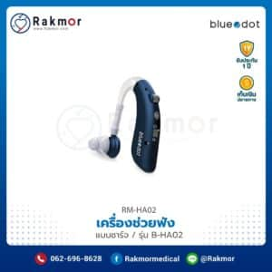 เครื่องช่วยฟัง Bluedot แบบชาร์จ รุ่น HA02