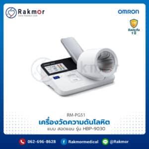 เครื่องวัดความดันแบบสอดแขน Omron รุ่น HBP-9030