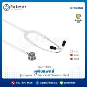 หูฟัง Riester รุ่น Duplex 2.0 Neonatal Stainless Steel (R4230)
