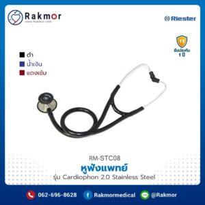 หูฟัง Riester รุ่น Cardiophon 2.0 Stainless Steel (R4240)
