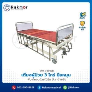 เตียงผู้ป่วย 3 ไกร์ แบบมือหมุน พื้นไม้ มีเสาน้ำเกลือ