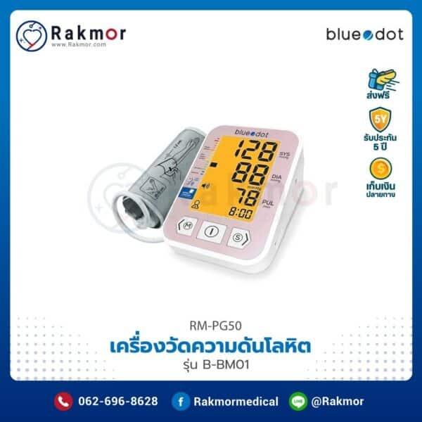 เครื่องวัดความดันโลหิตดิจิตอล Bluedot รุ่น B-BM01