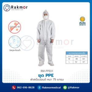 ชุด PPE ป้องกันเชื้อโรค หนา 75 แกรม ไซต์ L