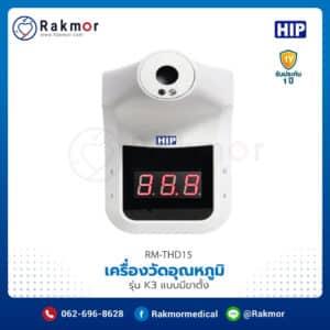 เครื่องวัดอุณหภูมิ แบบอินฟาเรด HIP รุ่น K3