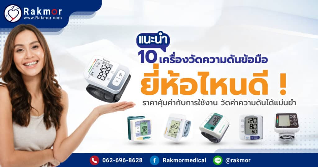 แนะนำ 10 เครื่องวัดความดันข้อมือ ยี่ห้อไหนดี ราคาคุ้มค่ากับการใช้งาน วัดค่าได้แม่นยำ