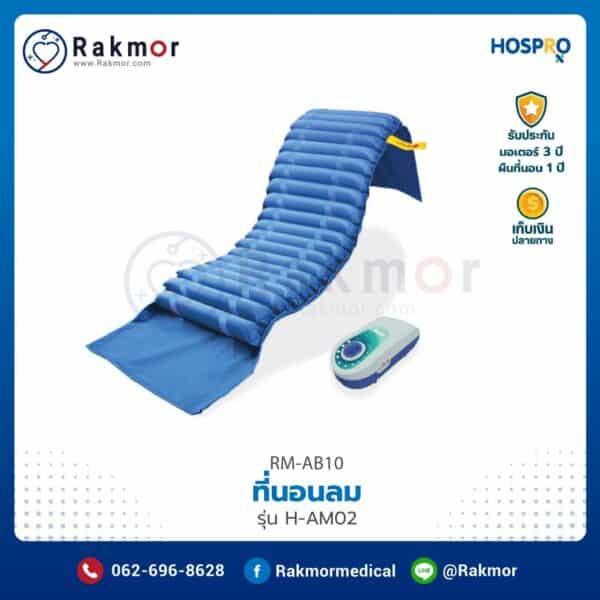 ที่นอนลมแบบลอน Hospro รุ่น H-AM02