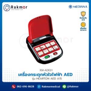 เครื่องกระตุกหัวใจไฟฟ้า AED (Automated External Defibrillator) ยี่ห้อ Mediana รุ่น HEARTON AED A15