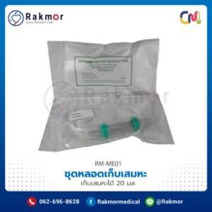 ชุดหลอดเก็บเสมหะ (Mucus Extractor) ยาว 50 ซม. เก็บเสมหะได้ 20 มล. ยี่ห้อ CityMed