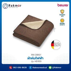 ผ้าห่มไฟฟ้า (Overblanket) Beurer รุ่น HD100 รหัส RM-OBK01