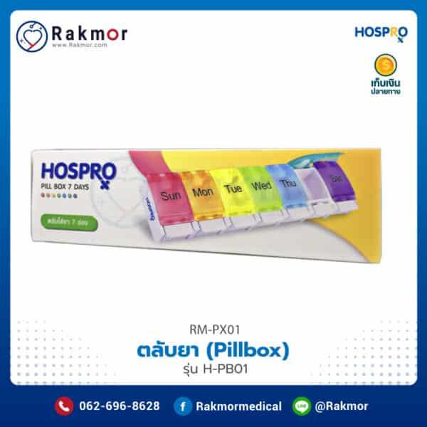ตลับยา (Pillbox) Hospro รุ่น H-PB01