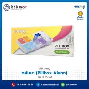 ตลับยา (Pillbox Alarm) Hospro รุ่น H-PB02