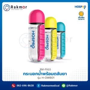 กระบอกน้ำพร้อมตลับยา Hospro รุ่น H-OWB01