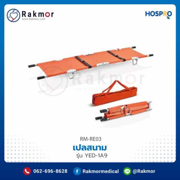 เปลสนาม (Foldaway Stretcher) ยี่ห้อ Hospro รุ่น YED-1A9