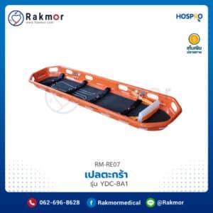 เปลตะกร้า (Basket Stretcher) ยี่ห้อ Hospro รุ่น YDC-8A1 รหัส RM-RE07
