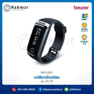 นาฬิกาอัจฉริยะ (Smart Watch Activity Sensor) Beurer รุ่น AS 87