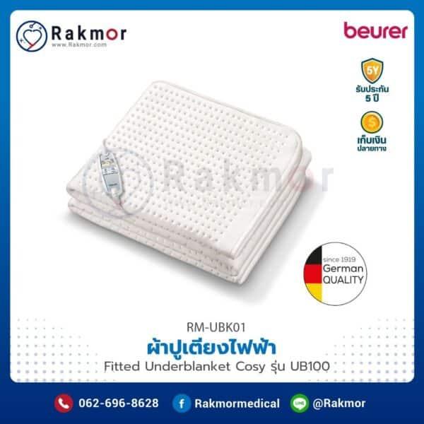 ผ้าปูเตียงไฟฟ้า (Fitted Underblanket Cosy) Beurer รุ่น UB100 รหัส RM-UBK01