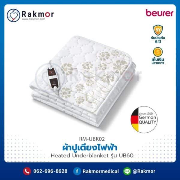 ผ้าปูเตียงไฟฟ้า (Heated Underblanket) Beurer รุ่น UB60 รหัส RM-UBK02